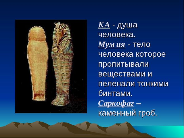 КА - душа человека. Мумия - тело человека которое пропитывали веществами и пе...