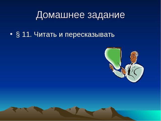 Домашнее задание § 11. Читать и пересказывать