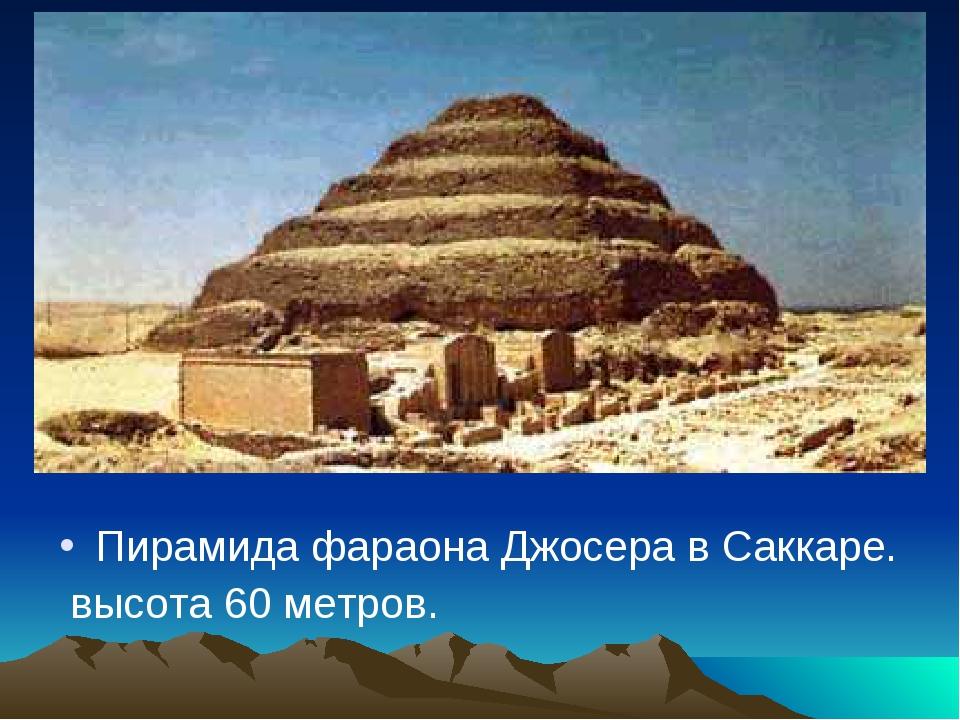 Пирамида фараона Джосера в Саккаре. высота 60 метров.