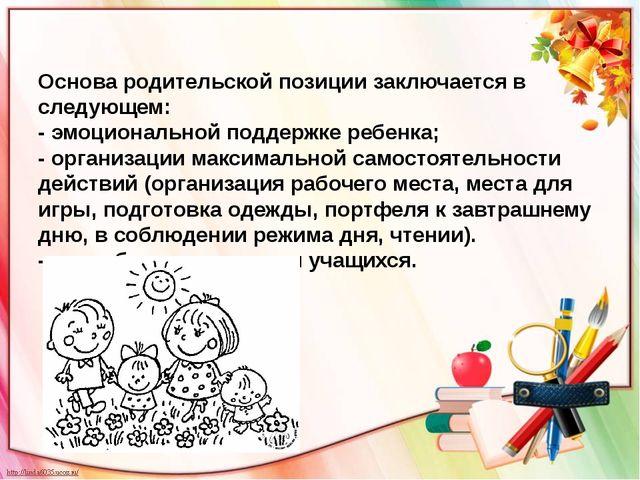 Основа родительской позиции заключается в следующем: - эмоциональной поддержк...