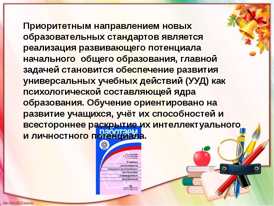 Приоритетным направлением новых образовательных стандартов является реализаци...