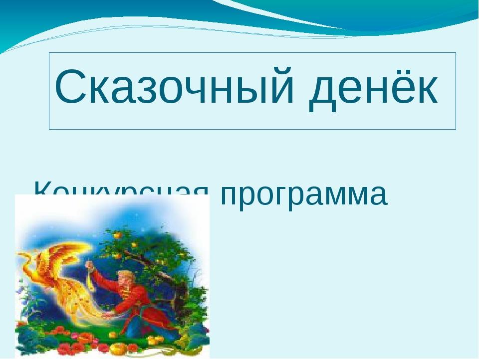 Сказочный денёк Конкурсная программа