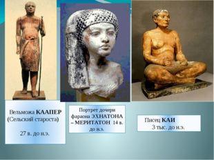 Вельможа КААПЕР (Сельский староста) 27 в. до н.э. Портрет дочери фараона ЭХН