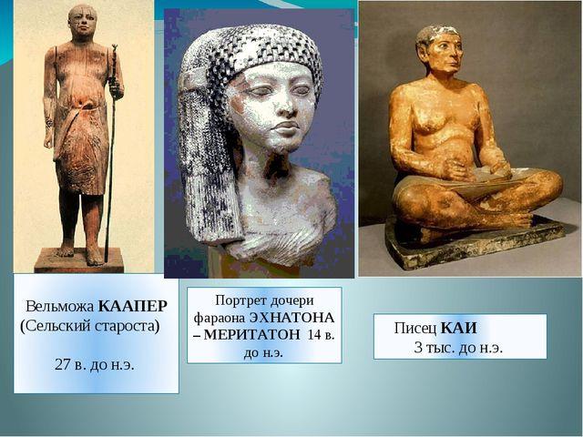 Вельможа КААПЕР (Сельский староста) 27 в. до н.э. Портрет дочери фараона ЭХН...