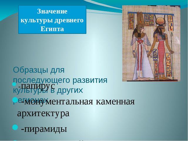 Образцы для последующего развития культуры в других регионах -папирус -монум...