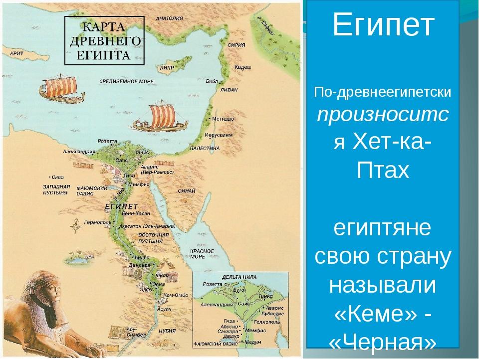 Египет По-древнеегипетски произносится Хет-ка-Птах египтяне свою страну назыв...
