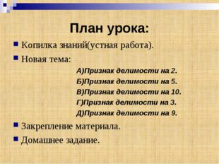 План урока: Копилка знаний(устная работа). Новая тема: А)Признак делимости на