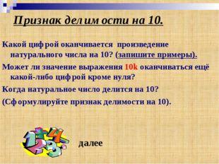 Признак делимости на 10. Какой цифрой оканчивается произведение натурального