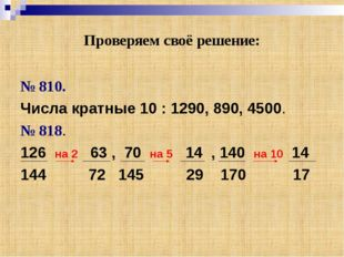 Проверяем своё решение: № 810. Числа кратные 10 : 1290, 890, 4500. № 818. 126