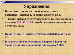 Упражнения: Напишите три числа, записанные только с помощью цифры 1, которые