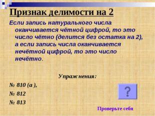 Признак делимости на 2 Если запись натурального числа оканчивается чётной циф