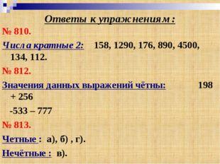Ответы к упражнениям: № 810. Числа кратные 2: 158, 1290, 176, 890, 4500, 134,
