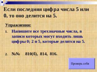 Если последняя цифра числа 5 или 0, то оно делится на 5. Упражнения: Напишите