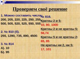 Проверяем своё решение 1. Можно составить числа: 200, 205, 220, 225, 250, 255