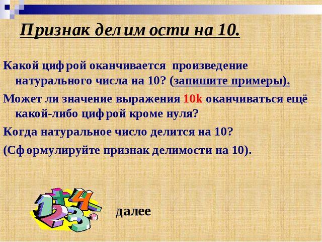 Признак делимости на 10. Какой цифрой оканчивается произведение натурального...