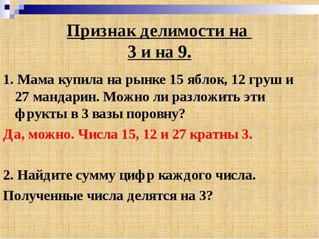Признак делимости на 3 и на 9. 1. Мама купила на рынке 15 яблок, 12 груш и 27...