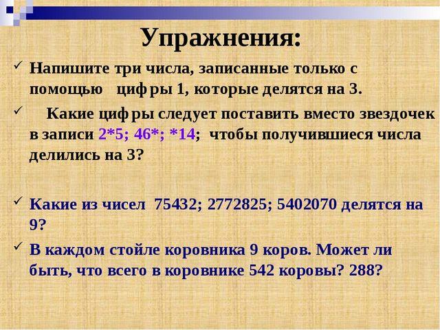 Упражнения: Напишите три числа, записанные только с помощью цифры 1, которые...