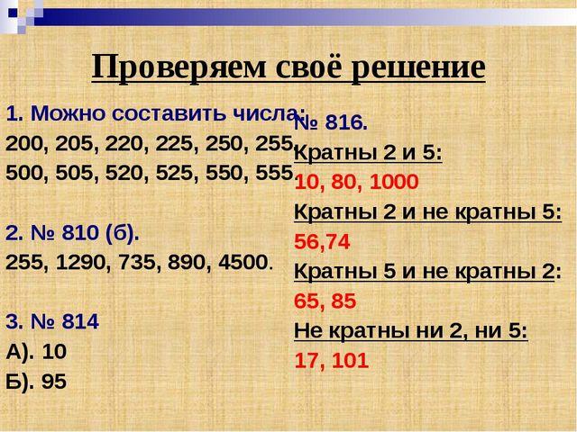 Проверяем своё решение 1. Можно составить числа: 200, 205, 220, 225, 250, 255...