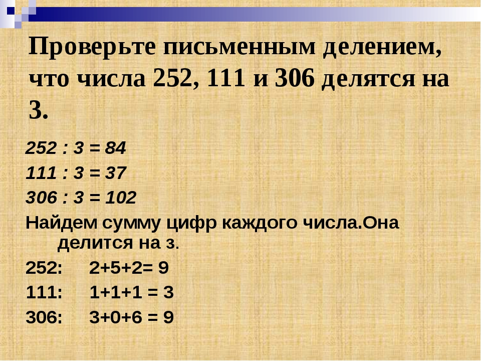 Проверьте письменным делением, что числа 252, 111 и 306 делятся на 3. 252 : 3...