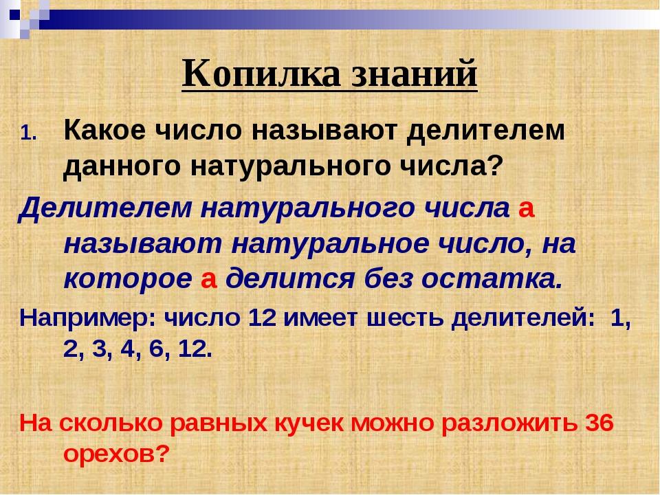 Копилка знаний Какое число называют делителем данного натурального числа? Дел...