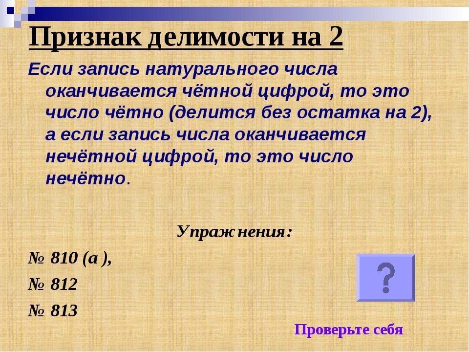 Признак делимости на 2 Если запись натурального числа оканчивается чётной циф...