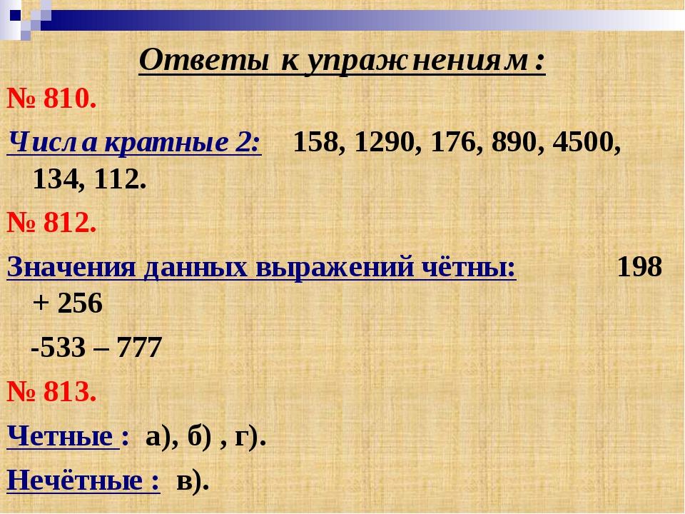 Ответы к упражнениям: № 810. Числа кратные 2: 158, 1290, 176, 890, 4500, 134,...