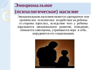 Эмоциональное (психологическое) насилие Эмоциональным насилием является одно