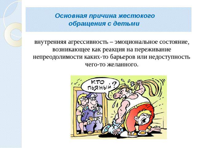 внутренняя агрессивность – эмоциональное состояние, возникающее как реакция...