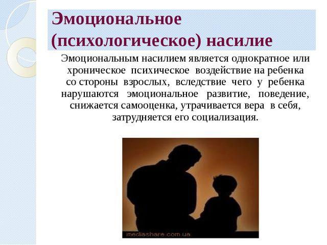Эмоциональное (психологическое) насилие Эмоциональным насилием является одно...