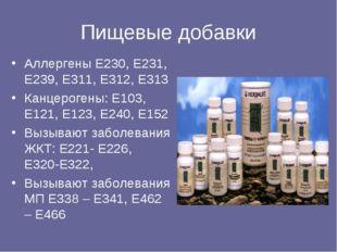 Пищевые добавки Аллергены Е230, Е231, Е239, Е311, Е312, Е313 Канцерогены: Е10