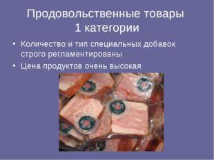 Продовольственные товары 1 категории Количество и тип специальных добавок стр