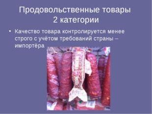 Продовольственные товары 2 категории Качество товара контролируется менее стр