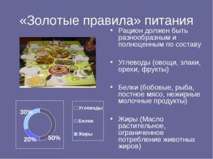 «Золотые правила» питания Рацион должен быть разнообразным и полноценным по с