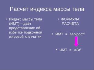 Расчёт индекса массы тела Индекс массы тела (ИМТ) – даёт представление об изб