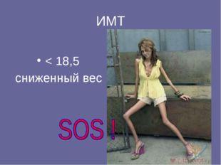 ИМТ < 18,5 сниженный вес