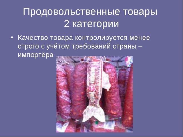Продовольственные товары 2 категории Качество товара контролируется менее стр...