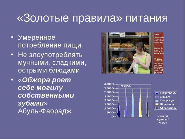 «Золотые правила» питания Умеренное потребление пищи Не злоупотреблять мучным...
