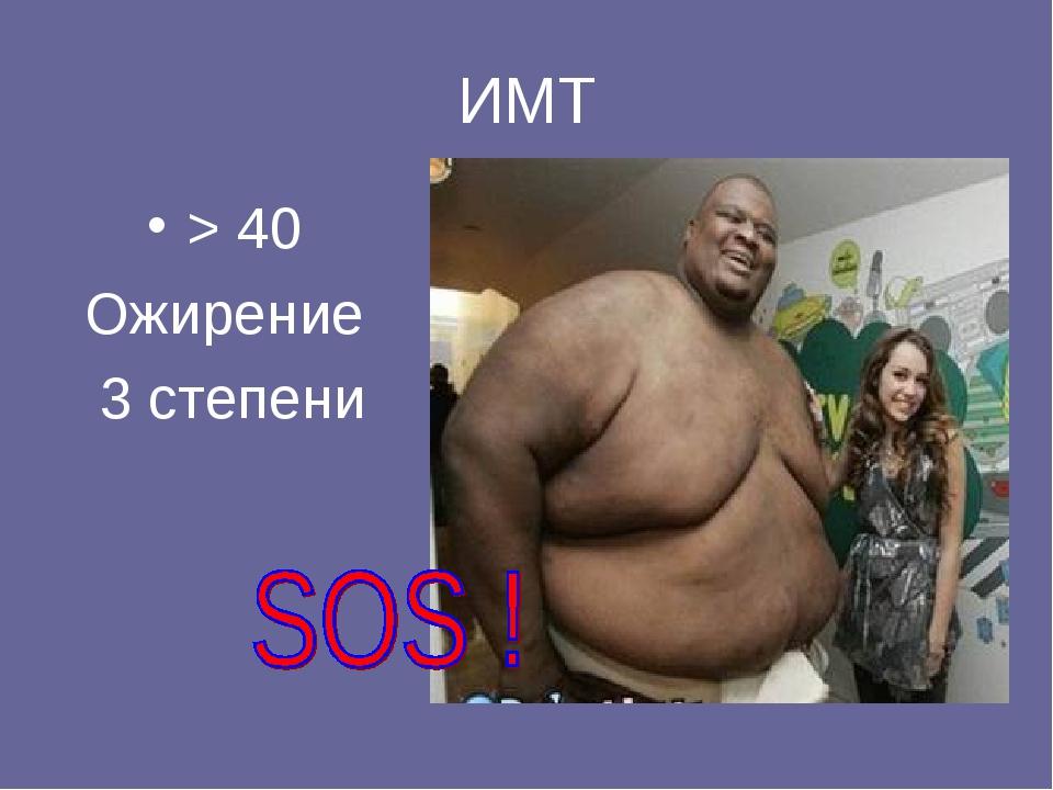 ИМТ > 40 Ожирение 3 степени