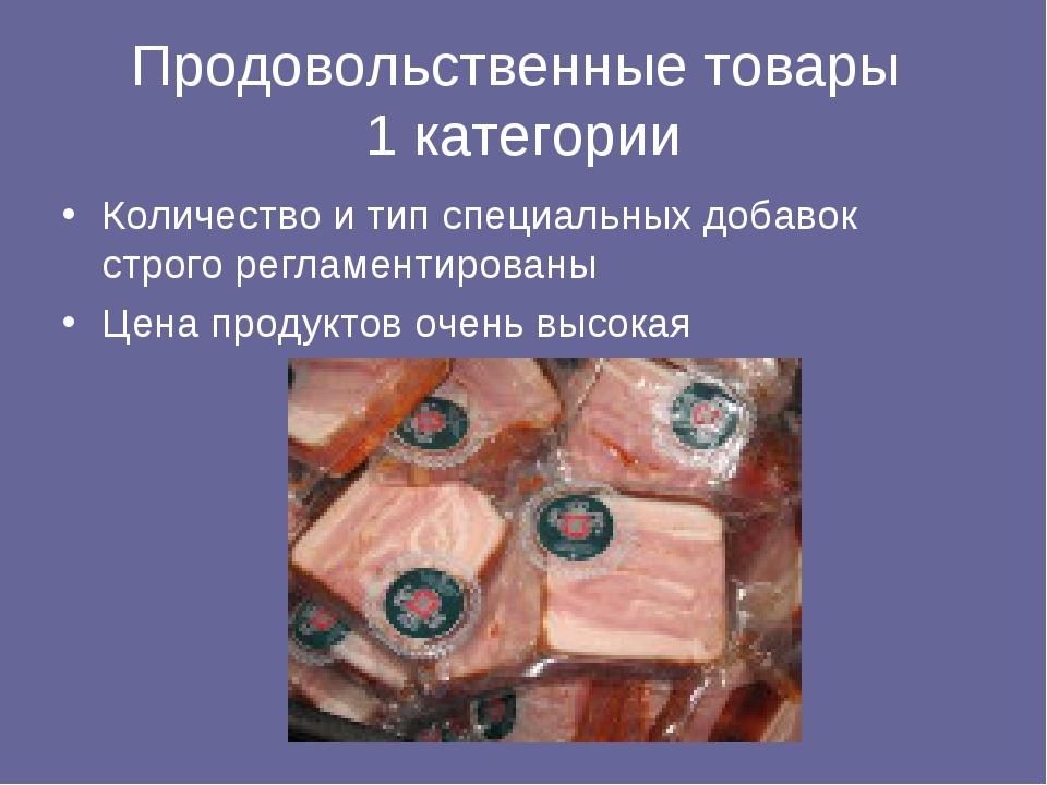 Продовольственные товары 1 категории Количество и тип специальных добавок стр...