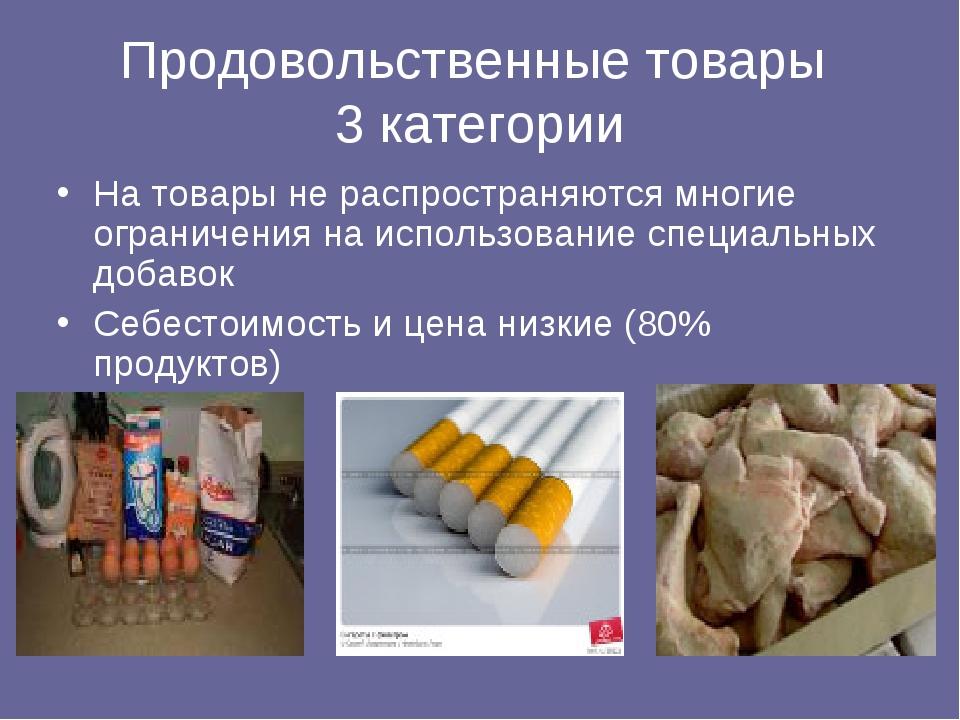 Продовольственные товары 3 категории На товары не распространяются многие огр...