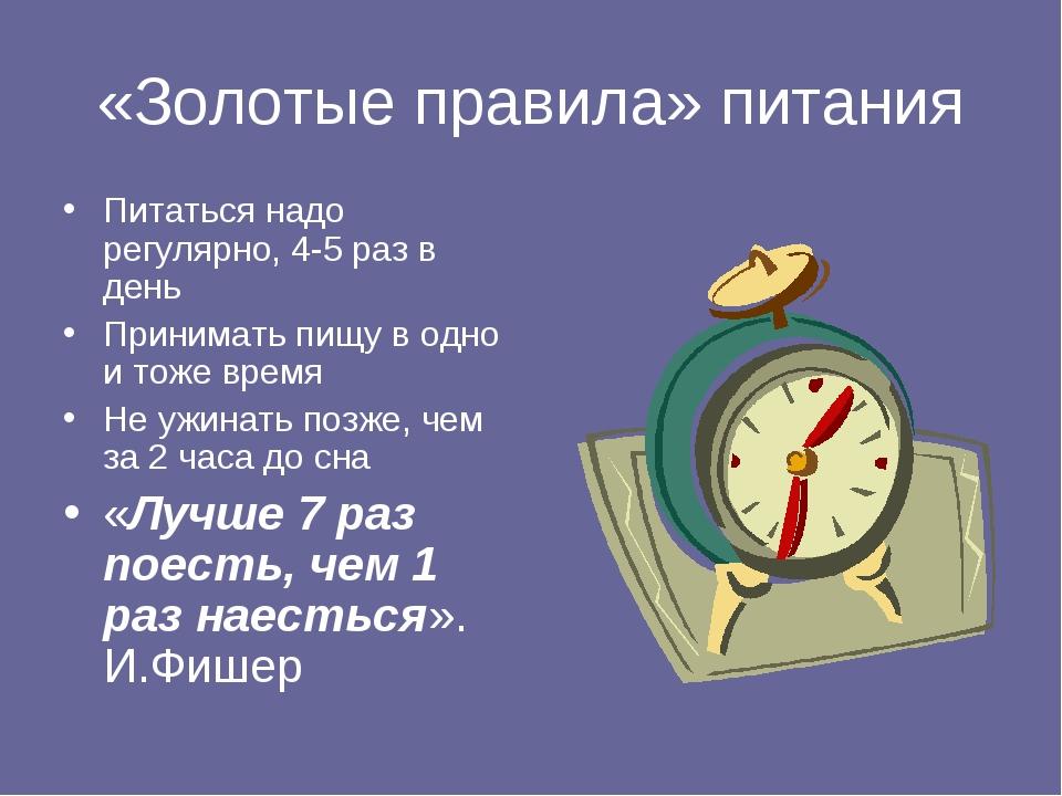 «Золотые правила» питания Питаться надо регулярно, 4-5 раз в день Принимать п...
