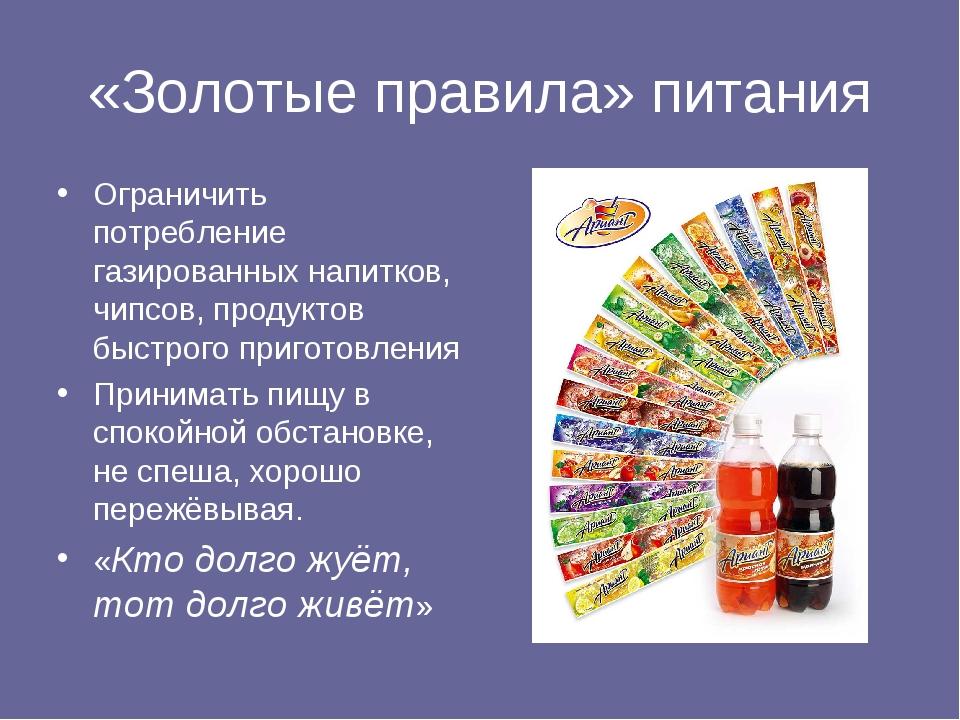 «Золотые правила» питания Ограничить потребление газированных напитков, чипсо...