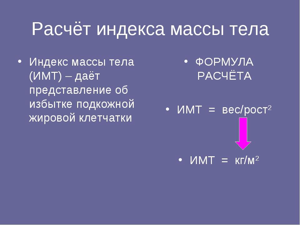 Расчёт индекса массы тела Индекс массы тела (ИМТ) – даёт представление об изб...