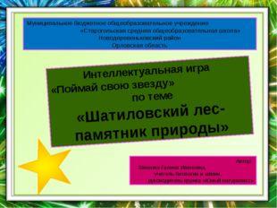 Интеллектуальная игра «Поймай свою звезду» по теме «Шатиловский лес-памятник