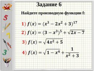 Задание 6 Найдите производную функции f: