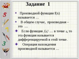 Производной функции f(х) называется … В общем случае, производная – это … Ес
