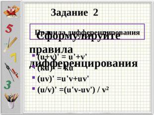 Сформулируйте правила дифференцирования Задание 2 Правила дифференцирования