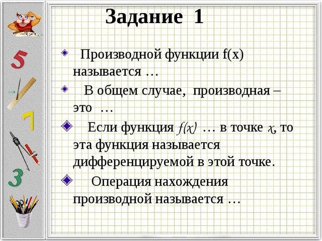Производной функции f(х) называется … В общем случае, производная – это … Ес...