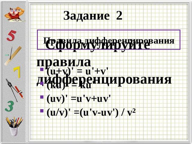 Сформулируйте правила дифференцирования Задание 2 Правила дифференцирования...