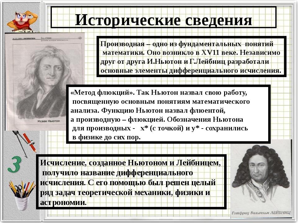 Исторические сведения Производная – одно из фундаментальных понятий математик...